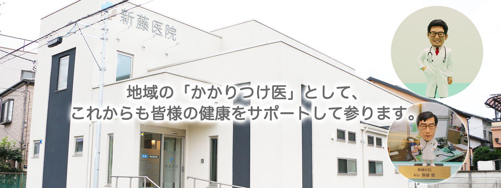 新藤医院受付